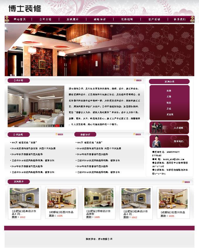 装修公司网站设计